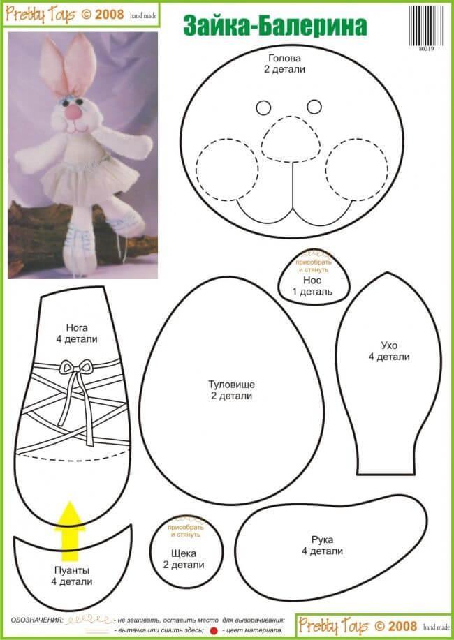 Текстильный заяц выкройка