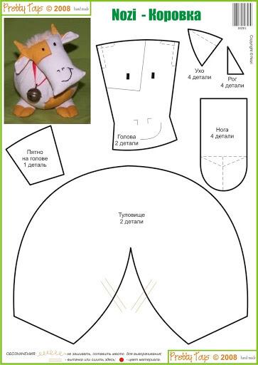 Бычок из ткани - выкройки