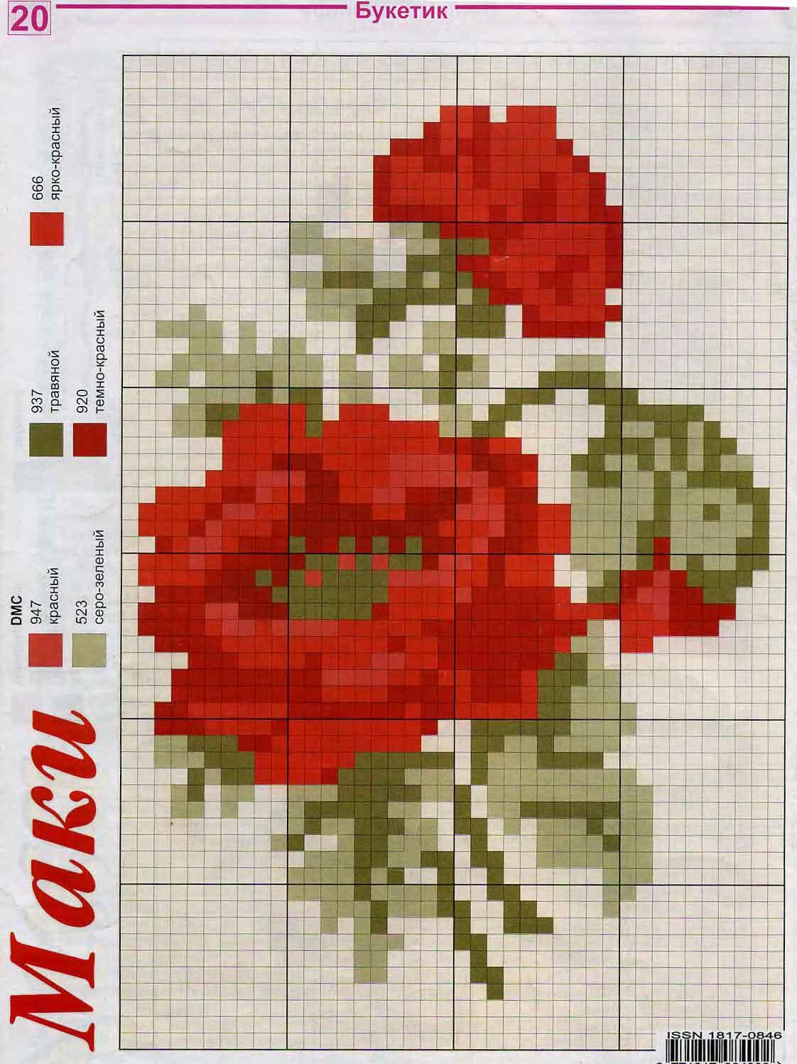 Картинка мака для вышивки
