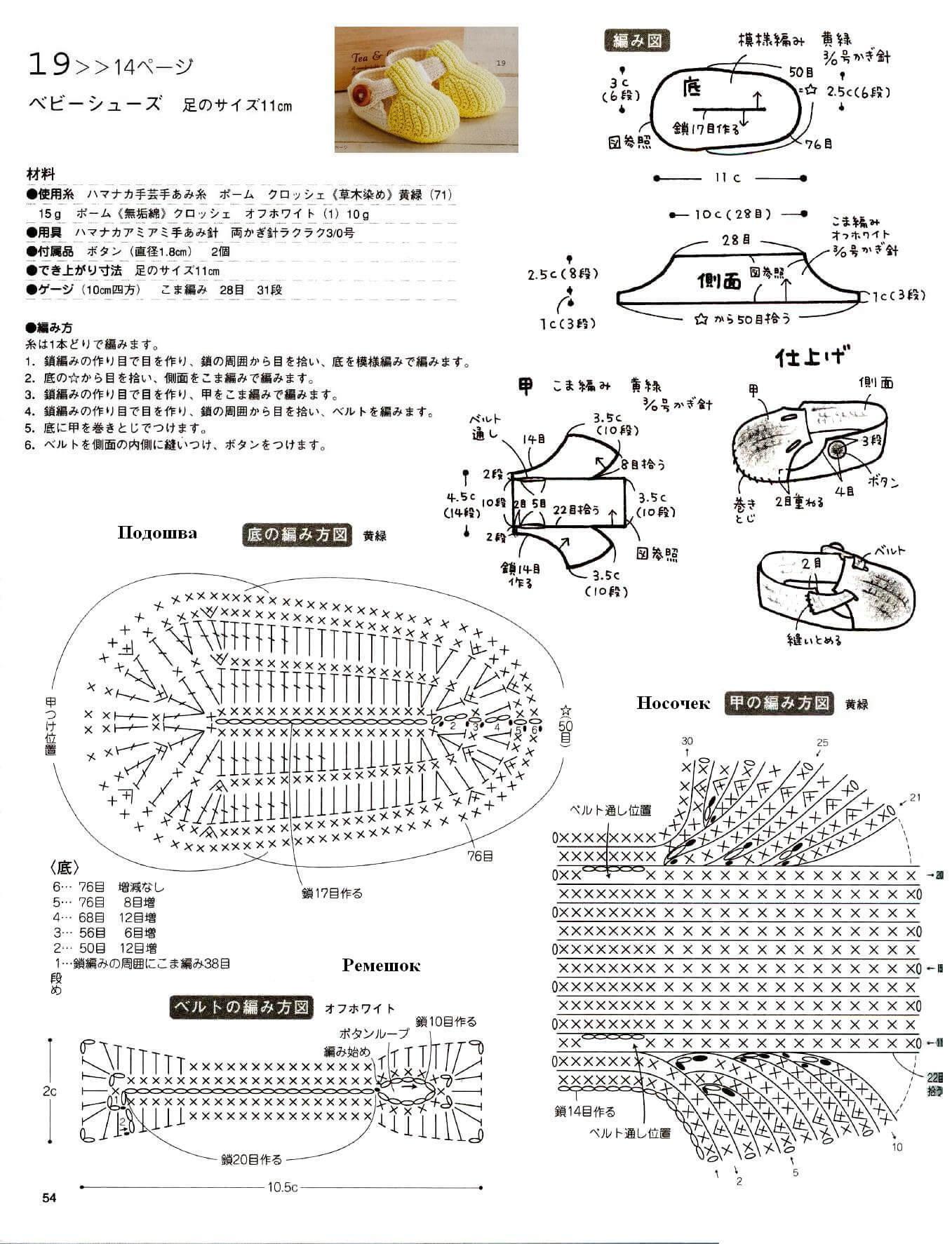 Как связать пинетки-кеды крючком для начинающих: схемы 100