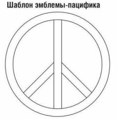 emblema-pacifik